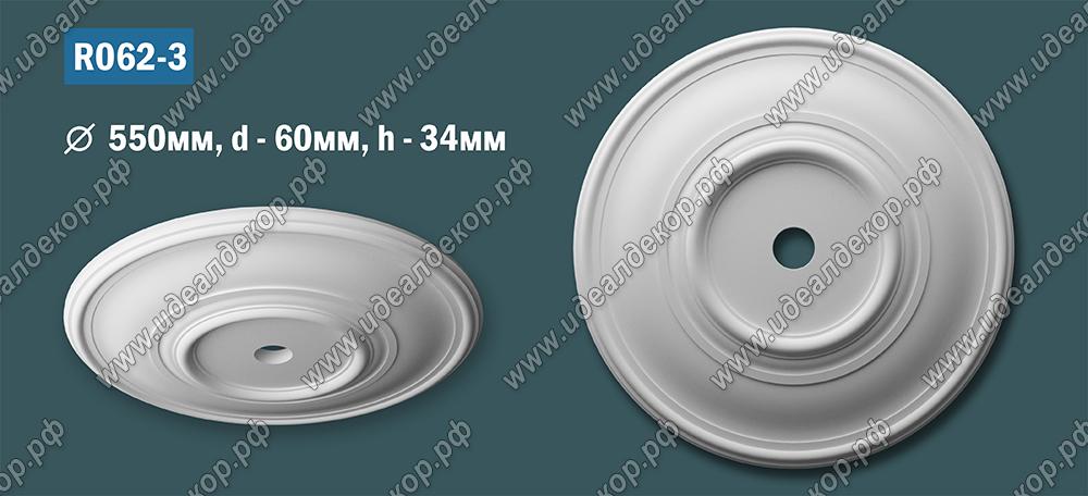 Продается розетка потолочная из гипса r062-3 по цене 1055 руб.