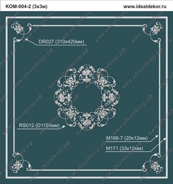 Продается kom-004-2 потолочная композиция декора - набор лепнины по цене 17220 руб.