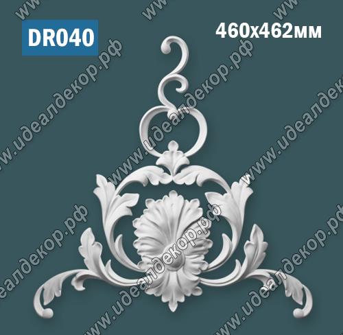 Продается dr040 элемент гипсового декора по цене 2055 руб.