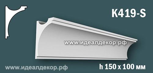 Продается карниз для скрытой подсветки из гипса (карниз гипсовый) k419-s по цене 887 руб.