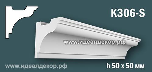 Продается карниз для скрытой подсветки из гипса (карниз гипсовый) k306-s по цене 295 руб.
