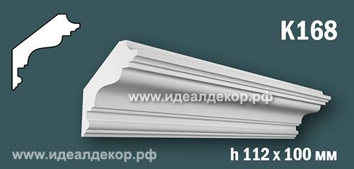 Продается к168 (гипсовый карниз с гладким профилем) по цене 609 руб.