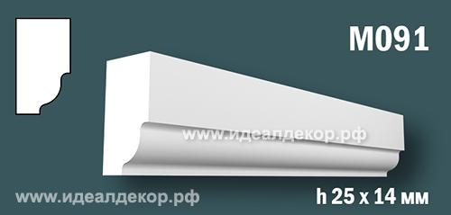 Продается m091 (гипсовый молдинг с гладким профилем) по цене 168 руб.
