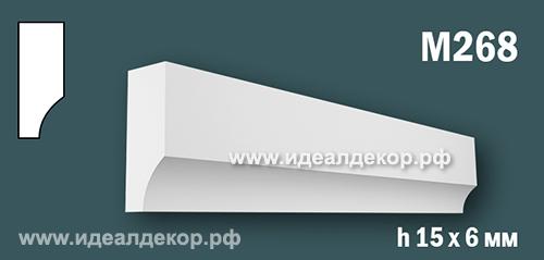 Продается m268 (гипсовый молдинг с гладким профилем) по цене 168 руб.