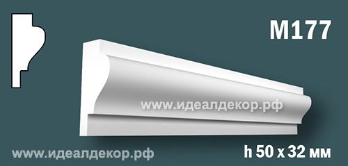 Продается m177 (гипсовый молдинг с гладким профилем) по цене 231 руб.