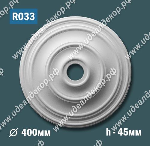Продается розетка потолочная из гипса r033 по цене 722 руб.