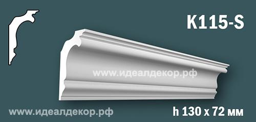 Продается карниз для скрытой подсветки из гипса (карниз гипсовый) k115-s по цене 769 руб.