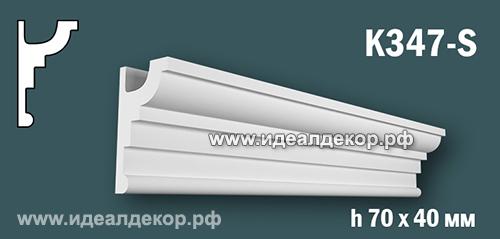 Продается карниз для скрытой подсветки из гипса (карниз гипсовый) k347-s по цене 388 руб.