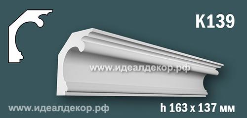 Продается к139 (гипсовый карниз с гладким профилем) по цене 915 руб.