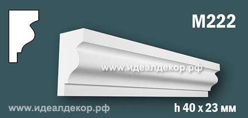 Продается m222 (гипсовый молдинг с гладким профилем) по цене 199 руб.