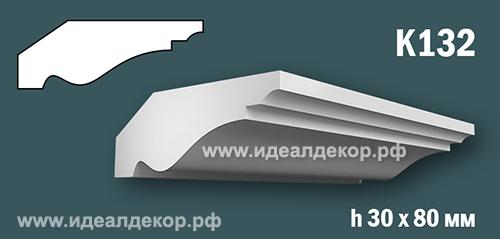 Продается к132 (гипсовый карниз с гладким профилем) по цене 444 руб.
