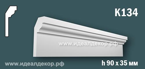 Продается к134 (гипсовый карниз с гладким профилем) по цене 499 руб.