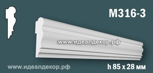 Продается m316-3 (гипсовый молдинг с гладким профилем, угловой) по цене 438 руб.