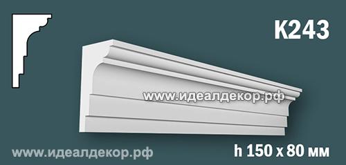 Продается к243 (гипсовый карниз с гладким профилем) по цене 832 руб.