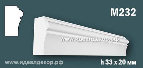 Продается m232 (гипсовый молдинг с гладким профилем) по цене 194 руб.