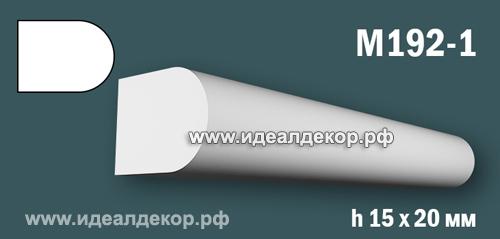 Продается m192-1 (гипсовый молдинг с гладким профилем) по цене 168 руб.