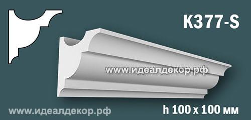 Продается карниз для скрытой подсветки из гипса (карниз гипсовый) k377-s по цене 594 руб.