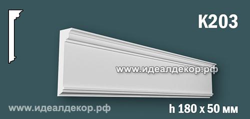 Продается к203 (гипсовый карниз с гладким профилем) по цене 998 руб.
