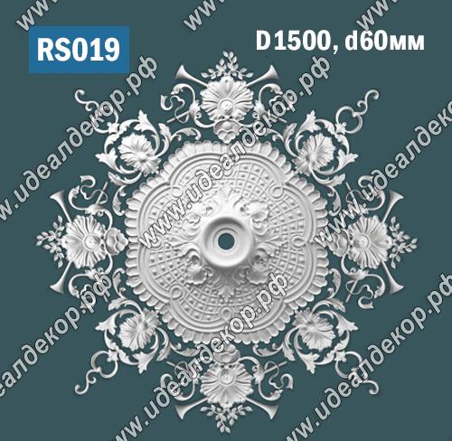 Продается потолочная розетка из гипса сборная rs019 по цене 18331 руб.