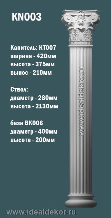 Продается kn003 - колонна гипсовая по цене 14931 руб.