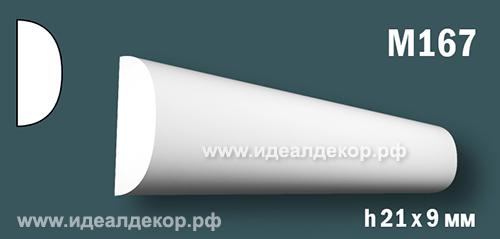 Продается m167 (гипсовый молдинг с гладким профилем) по цене 168 руб.