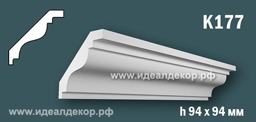 Продается к177 (гипсовый карниз с гладким профилем) по цене 527 руб.