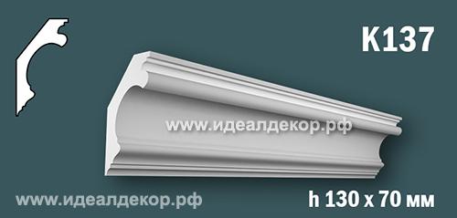 Продается к137 (гипсовый карниз с гладким профилем) по цене 721 руб.