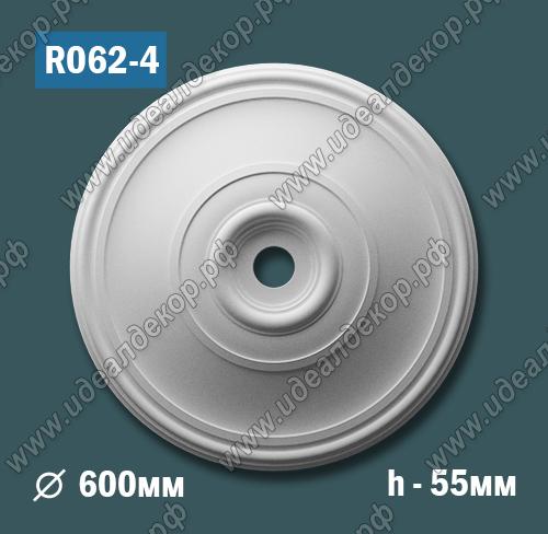 Продается розетка потолочная из гипса r062-4 по цене 1220 руб.