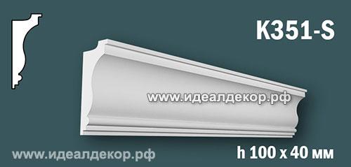 Продается карниз для скрытой подсветки из гипса (карниз гипсовый) k351-s по цене 594 руб.