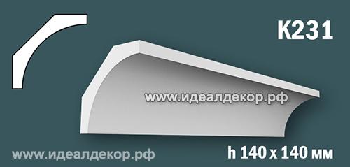 Продается к231 (гипсовый карниз с гладким профилем) по цене 776 руб.