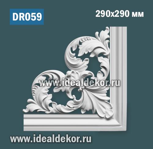 Продается dr059 угол для рамок из гипса по цене 481 руб.
