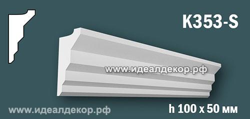 Продается карниз для скрытой подсветки из гипса (карниз гипсовый) k353-s по цене 594 руб.