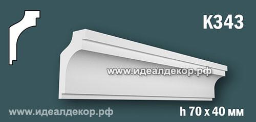 Продается к343 (гипсовый карниз с гладким профилем) по цене 388 руб.