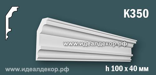 Продается к350 (гипсовый карниз с гладким профилем) по цене 555 руб.