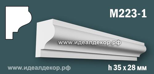 Продается m223-1 (гипсовый молдинг с гладким профилем)  по цене 194 руб.