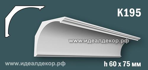 Продается к195 (гипсовый карниз с гладким профилем) по цене 416 руб.