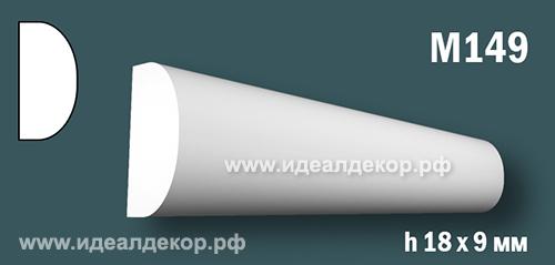 Продается m149 (гипсовый молдинг с гладким профилем) по цене 168 руб.