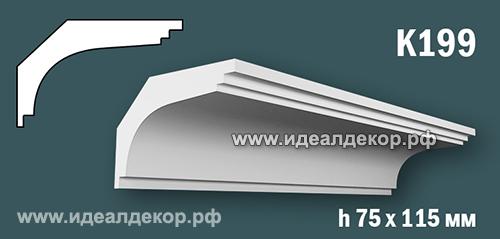 Продается к199 (гипсовый карниз с гладким профилем) по цене 637 руб.