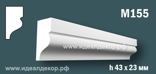 Продается m155 (гипсовый молдинг с гладким профилем) по цене 216 руб.
