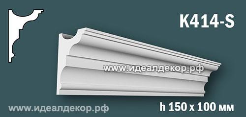 Продается карниз для скрытой подсветки из гипса (карниз гипсовый) k414-s по цене 887 руб.