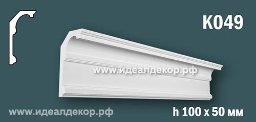 Продается к049 (гипсовый карниз с гладким профилем) по цене 555 руб.