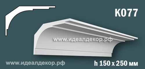 Продается к077 (гипсовый карниз с гладким профилем) по цене 1387 руб.