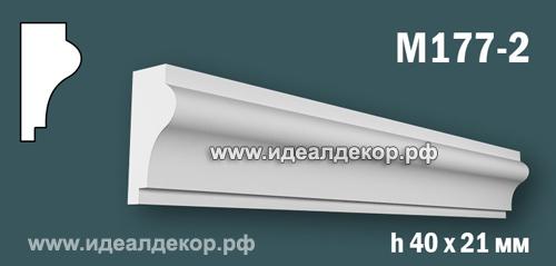 Продается m177-2 (гипсовый молдинг с гладким профилем)  по цене 199 руб.