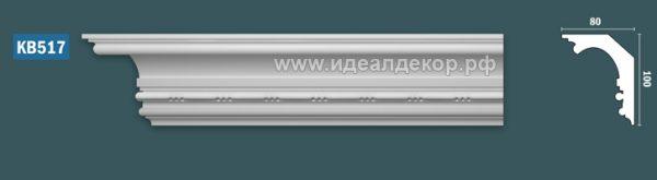 Продается kb517 гипсовый карниз с декором - h100x80мм по цене 855 руб.