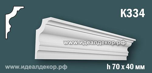 Продается к334 (гипсовый карниз с гладким профилем) по цене 388 руб.