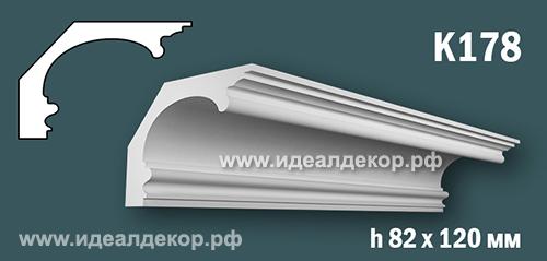 Продается к178 (гипсовый карниз с гладким профилем) по цене 665 руб.