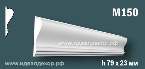 Продается m150 (гипсовый молдинг с гладким профилем) по цене 368 руб.
