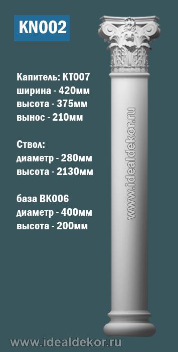 Продается kn002 - колонна гипсовая по цене 14931 руб.