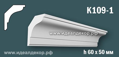 Продается к109-1 (гипсовый карниз с гладким профилем) по цене 333 руб.