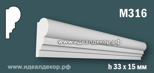 Продается m316 (гипсовый молдинг с гладким профилем) по цене 194 руб.